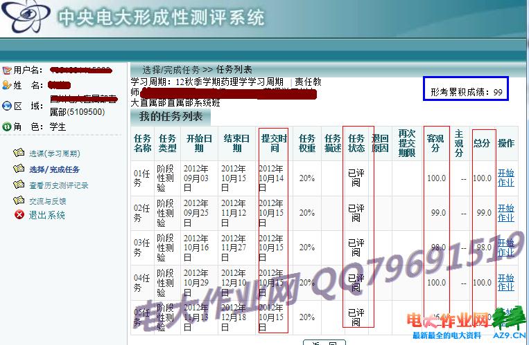 中央电大行 考 平台作业答案电大在线 检测试题