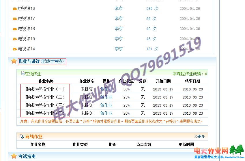 北京电大学习平台作业代做