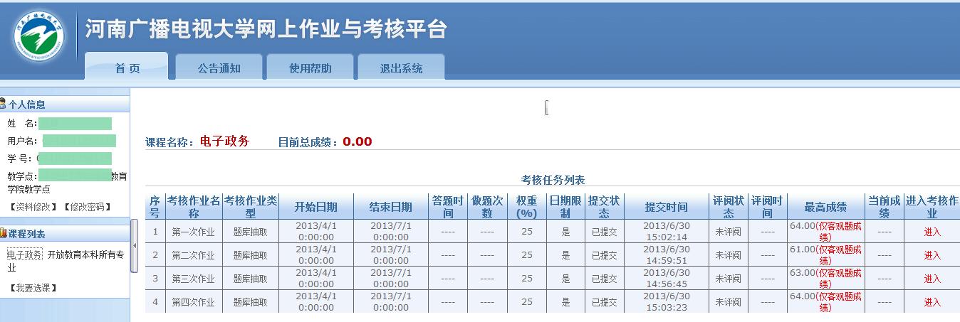 河南广播电视大学网上作业与考核平台作业参考答案