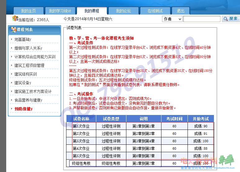 天津电大学习平台作业代做